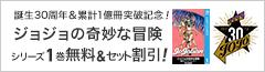 SS 「ジョジョの奇妙な冒険」誕生30周年&累計1億冊突破記念キャンペーン(~2/1)