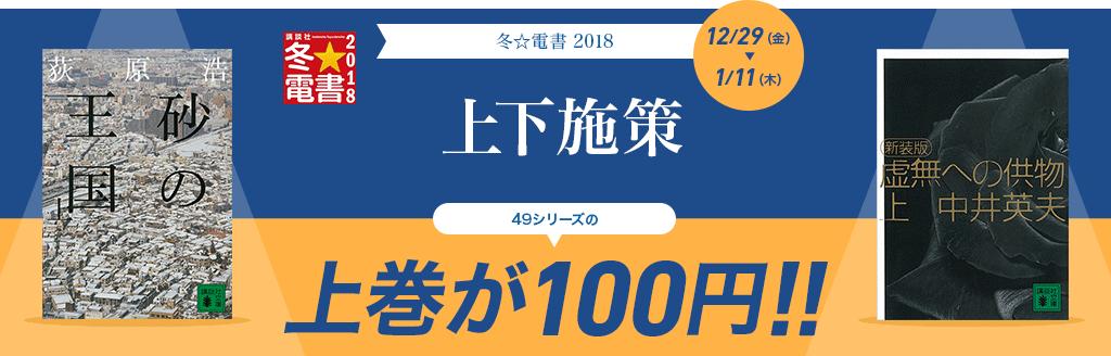【冬☆電書 2018】上下施策