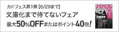 カドフェス!文庫化まで待てないフェア(~6/29)