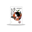 S 得選!春に読みたい文芸フェア(~3/2)