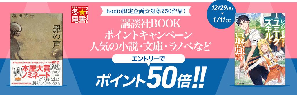 講談社BOOK】人気小説・文庫・ラノベなどポイント50倍キャンペーン!