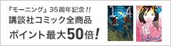 モーニング35周年記念フェア連動 講談社コミック全商品対象ポイント最大50倍(~9/28)