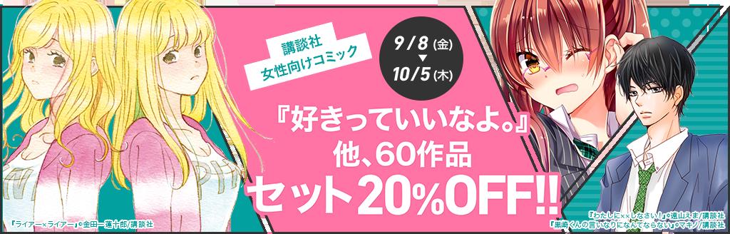 【講談社】女性向けコミックフェア -セット商品20%OFF!!