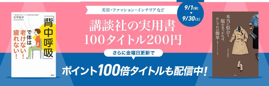 美容・ファッション・インテリア など 講談社の実用書 100タイトル200円 さらに金曜日更新でポイント100倍タイトルも配信中!