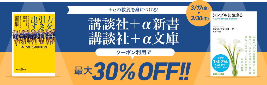 講談社+α新書&講談社+α文庫クーポン利用で最大30%OFF!!