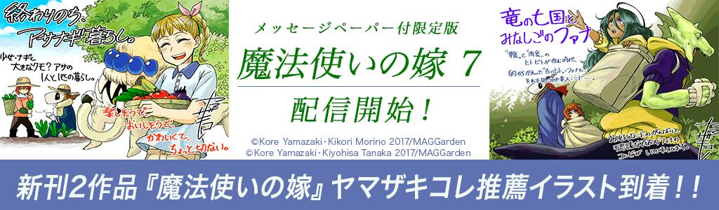 『魔法使いの嫁』7巻 配信開始!