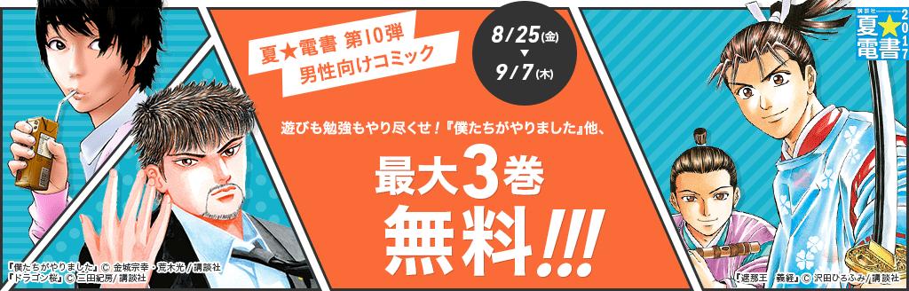 夏★電書 第10弾 男性向けコミック 遊びも勉強もやり尽くせ!『僕たちがやりました』他、最大3巻無料!!