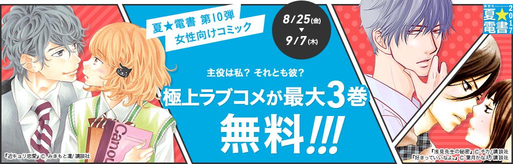 夏★電書 第10弾 女性向けコミック 主役は私?それとも彼? 極上ラブコメが最大3巻無料!!