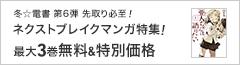 <冬☆電書2017>先取り必至!ネクストブレイクマンガ特集(~1/19)