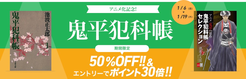 鬼平犯科帳アニメ化記念フェア50%OFF&エントリーでポイント30倍!!