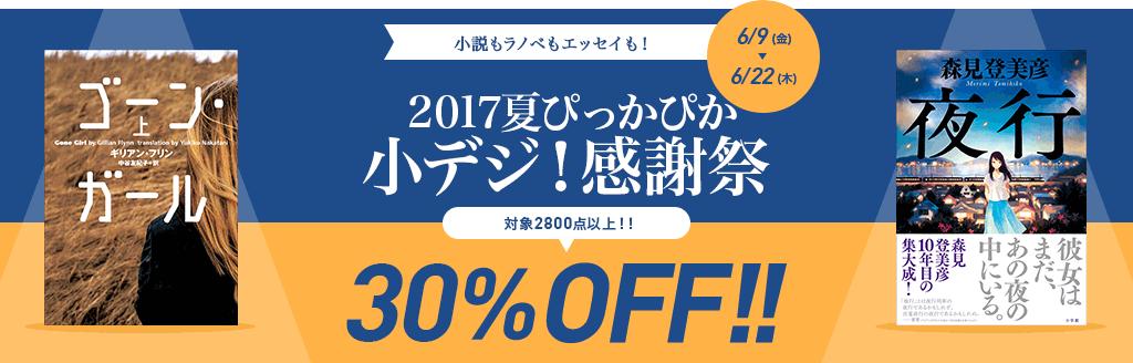 2017夏ぴっかぴか小デジ!感謝祭 <小説・ラノベ・エッセイ>