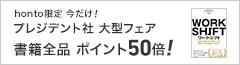 プレジデント社 書籍全品ポイント50倍キャンペーン(~3/31)