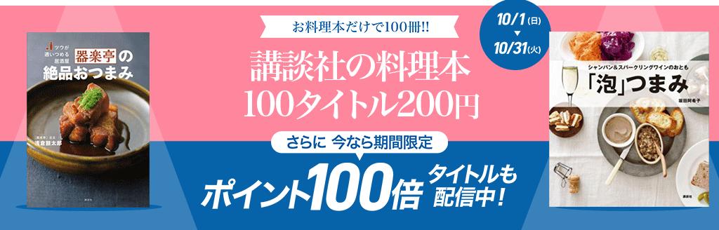 講談社の料理本フェア 100タイトル200円&ポイント100倍!!