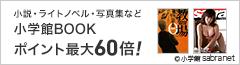 小学館BOOK全品ポイント最大60倍(~9/28)