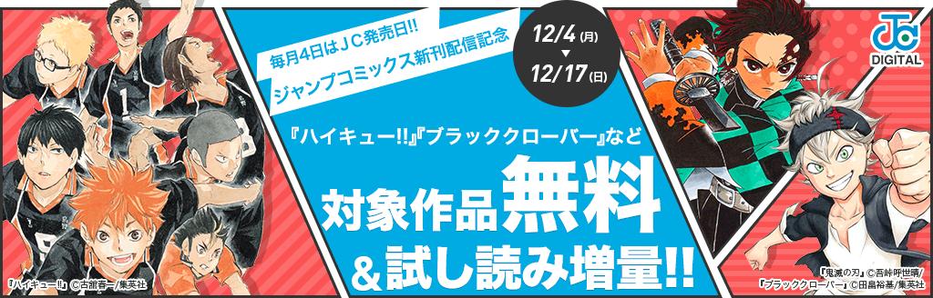 毎月4日はJC発売日!!ジャンプコミックス新刊配信記念『ハイキュー!!』『ブラッククローバー』など対象作品無料&試し読み増量!