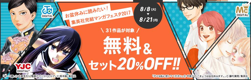 お盆休みに読みたい! 集英社完結マンガフェスタ2017 31作品が対象 無料&セット20%OFF!