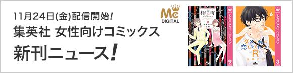 英社 女性向けコミックス11月新刊特集(11月24日発売) (~12/7)
