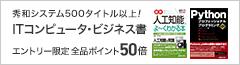 秀和システム全商品ポイント50倍CP(~3/29)