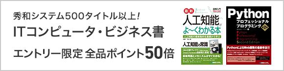 秀和システム全商品ポイント50倍CP_20170316~0329