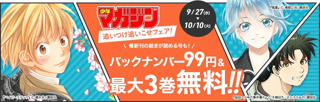 少年マガジン 追いつけ追いこせフェア!最新刊の続きが読める号も! バックナンバー99円&最大3巻無料!