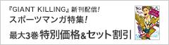 『GIANT KILLING』新刊配信!スポーツマンガ特集(~4/6)