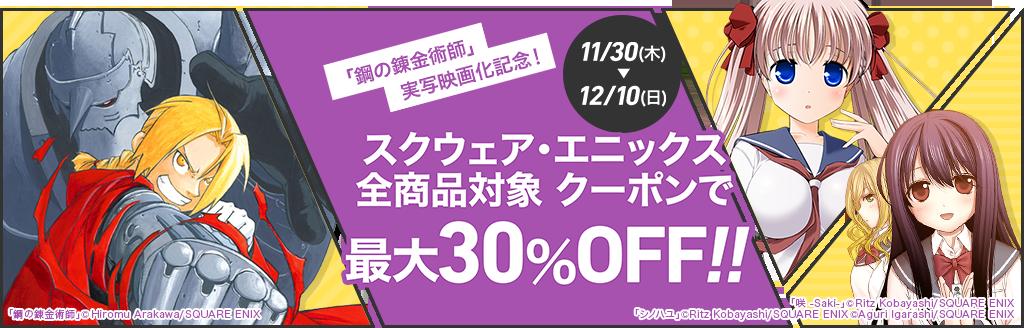 【スクウェア・エニックス】全品最大30%OFFクーポン!