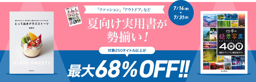夏向け実用書が勢揃い!最大68%OFF!!