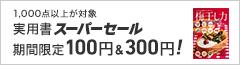 honto実用書&雑誌スーパーセール100円・300円特集(7月)(~7/31)