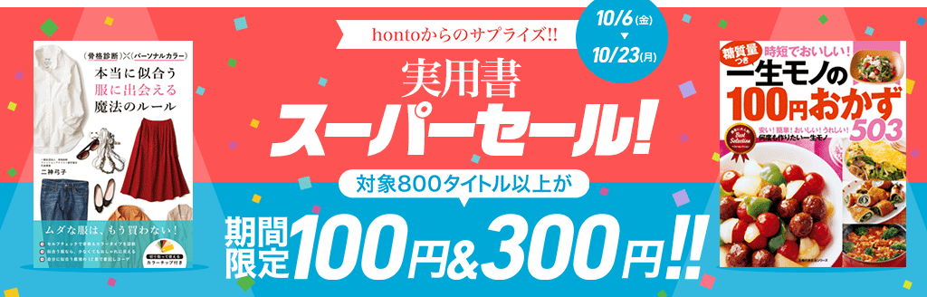 hontoからのサプライズ!! 実用書スーパーセール 対象800タイトル以上が 期間限定 100円&300円!!