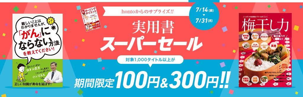 hontoからのサプライズ!! 実用書スーパーセール 対象1,000タイトル以上が 期間限定 100円&300円!!