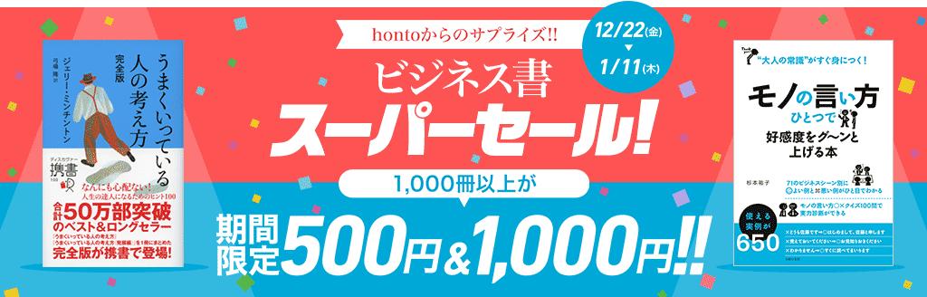 ビジネス書スーパーセール 期間限定500円&1,000円!!