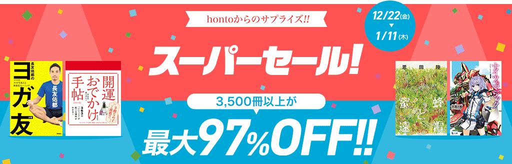 スーパーセール 3,500冊以上最大97%OFF!!