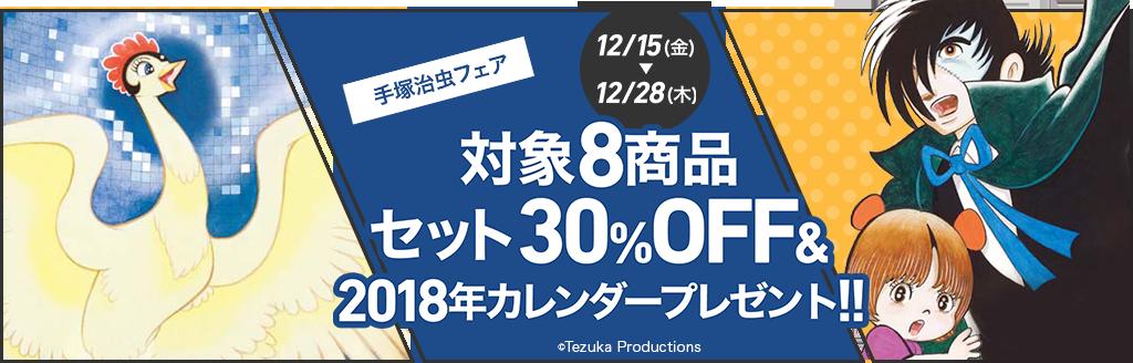 手塚治虫フェア -30%OFF&2018年カレンダープレゼント!