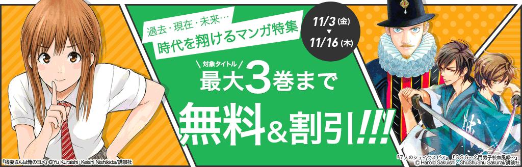 過去・現在・未来…時代を翔ける漫画特集/対象タイトル最大3巻まで無料&割引!