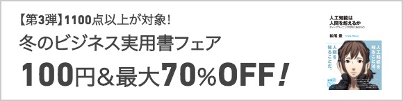SS- 最大70%OFF!冬のビジネス実用書フェア 第3弾~2月1日
