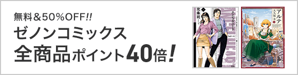 NSP社ポイント40倍キャンペーン(~2/28)