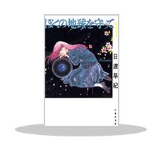 少女まんが4社フェア③アラフォー&アラサ―感激!! 1980年代レジェンド少女マンガ!!(~3/8)