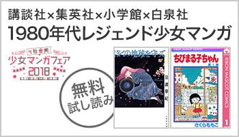 SS+ 少女まんが4社フェア③アラフォー&アラサ―感激!! 1980年代レジェンド少女マンガ!!  ~3/8