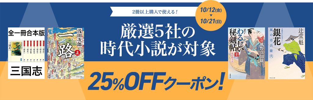厳選!5社の小説が対象!! 25%OFFクーポン!:電子書籍