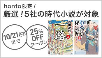 S 厳選5社 時代小説2冊以上25%OFF! ~10/21