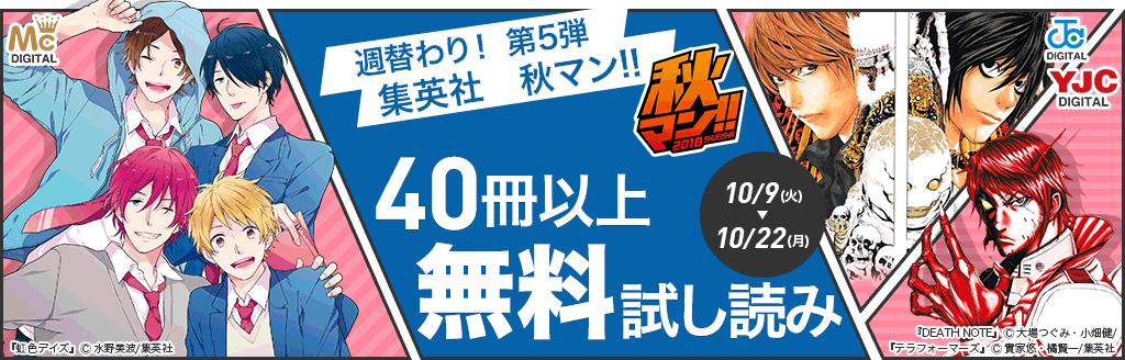 集英社 秋マン!!<第5弾>:電子書籍