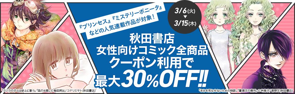 秋田書店 女性向けコミック全商品 クーポン利用で最大30%OFF!!