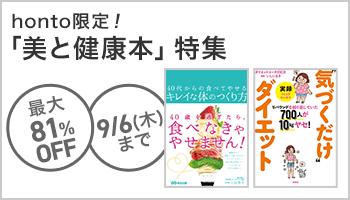 SS+ 【honto限定】美と健康本 特集 ~9/6