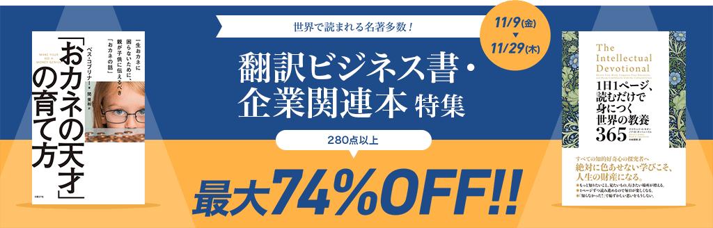 翻訳ビジネス書・企業関連本特集:電子書籍