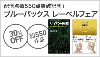 S 配信点数550点突破記念 ブルーバックス レーベルフェア ~4/26
