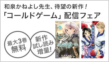 S 和泉かねよし新作!「コールドゲーム」配信フェア ~2/22