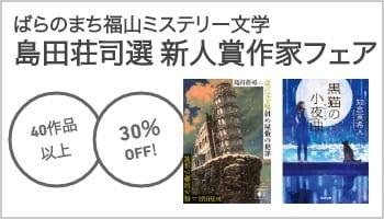 A 03社合同 島田荘司選 ばらのまち 福山ミステリー新人賞受賞作家フェア(~5/31)