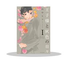 【冬☆電書2018】第09週女性モノ特集B逆境の女特集(~2/4)