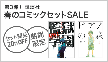 SS+ 【第3弾】講談社 春のコミックセットSALE ~4/12