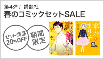 SS+ 【第4弾】講談社 春のコミックセットSALE ~4/22